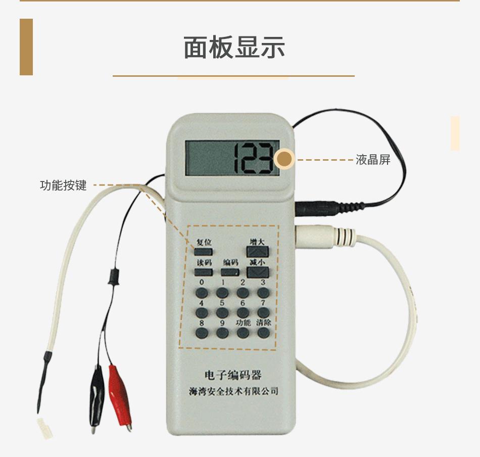 GST-BMQ-2(船用) 电子编码器产品面板显示