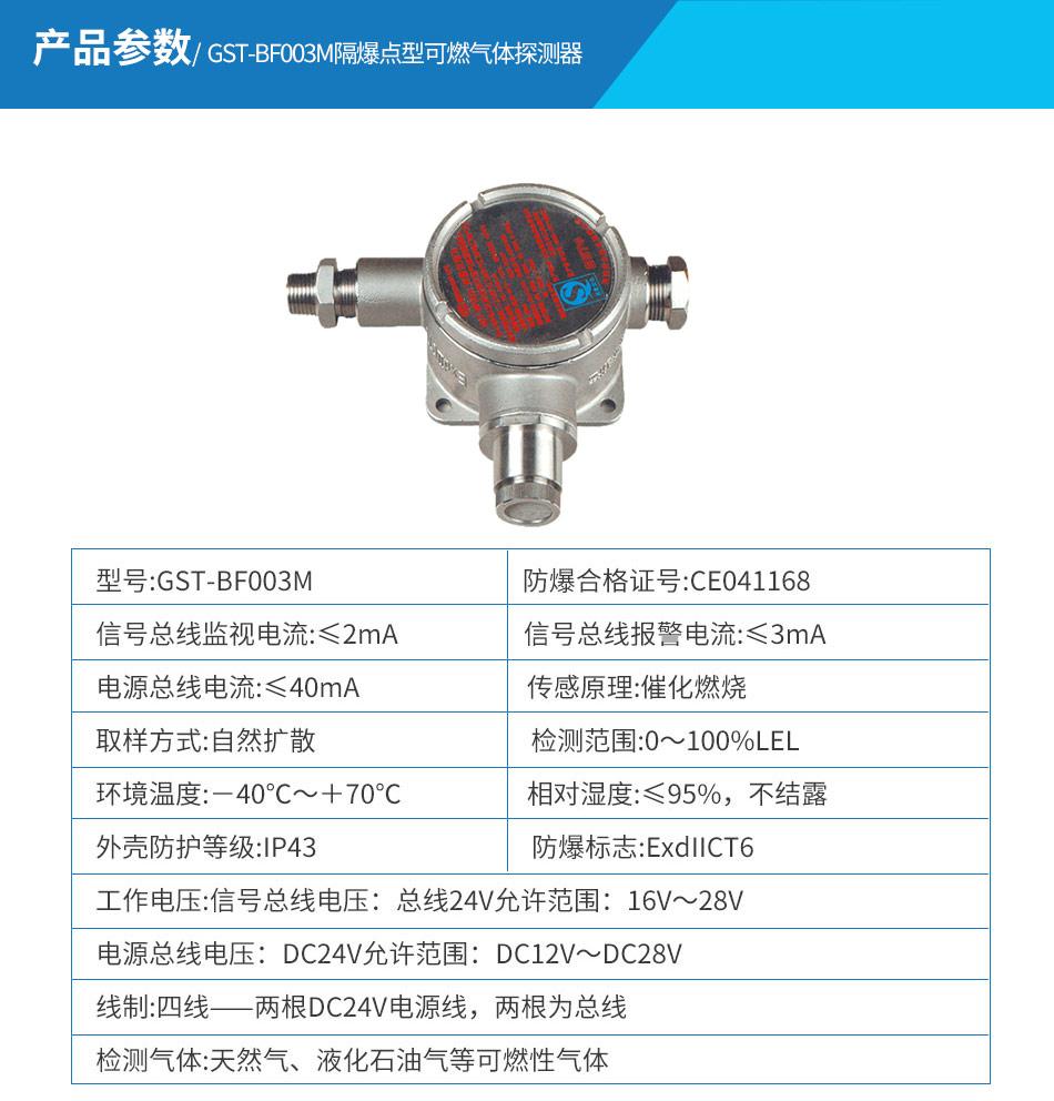 GST-BF003M隔爆点型可燃气体探测器参数