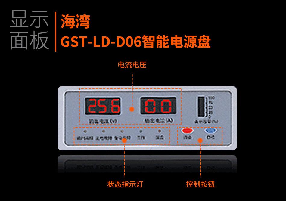 GST-LD-D06智能电源盘显示面板