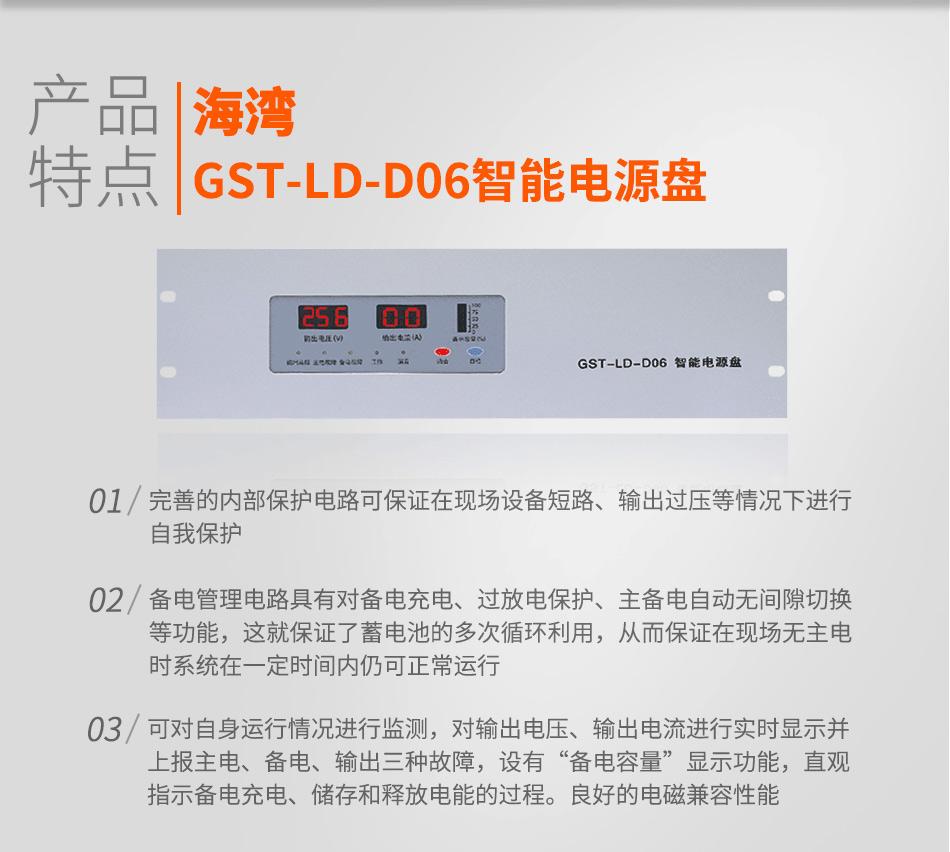 GST-LD-D06智能电源盘特点