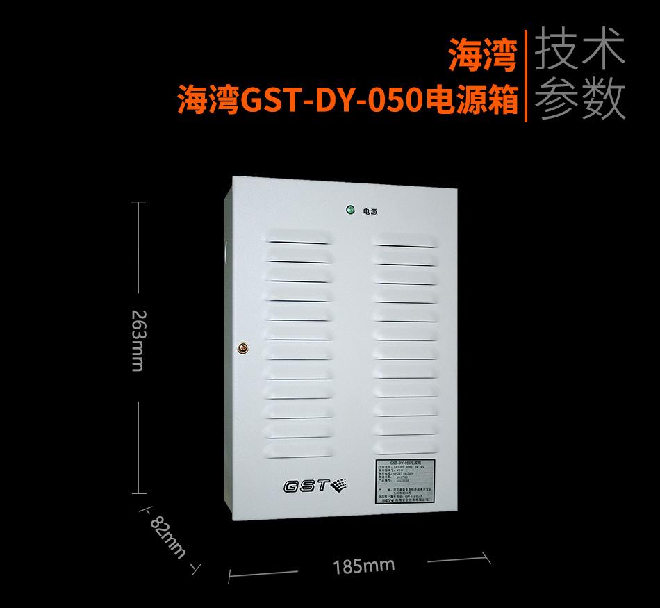 GST-DY-050电源箱参数