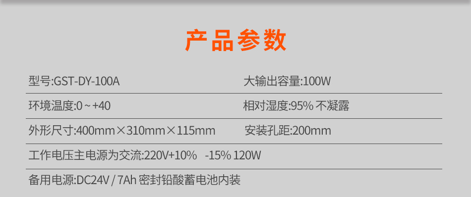 GST-DY-100A智能电源箱参数