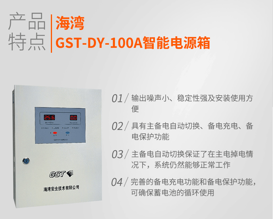 GST-DY-100A智能电源箱特点
