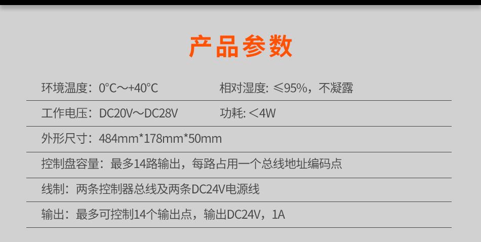 GST-LD-KZ014直接控制盘参数