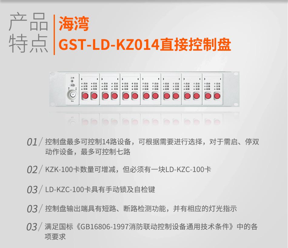 GST-LD-KZ014直接控制盘特点