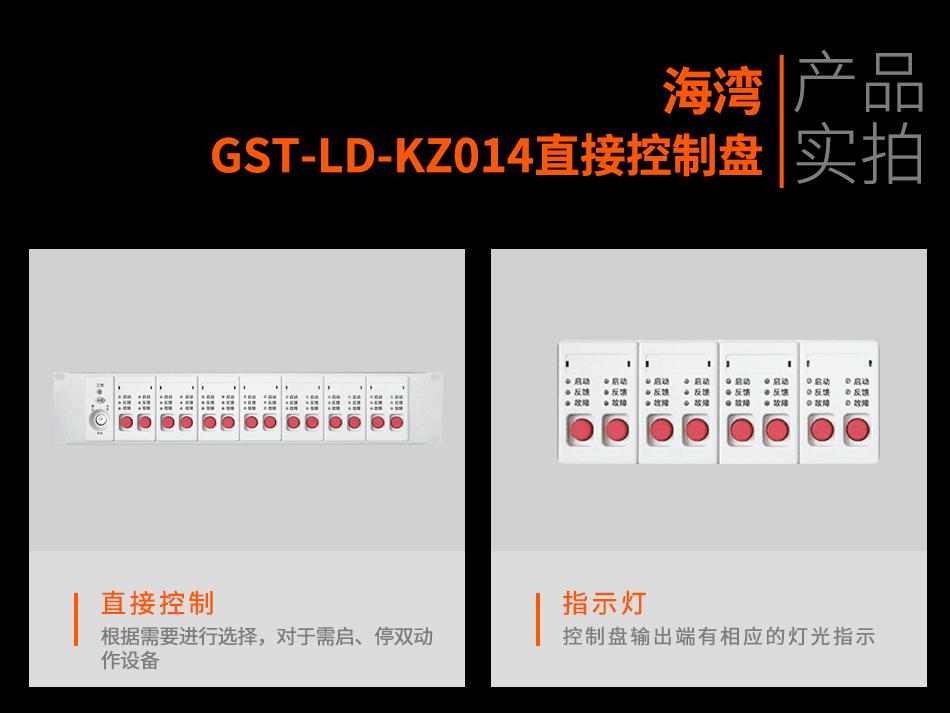 GST-LD-KZ014直接控制实拍图