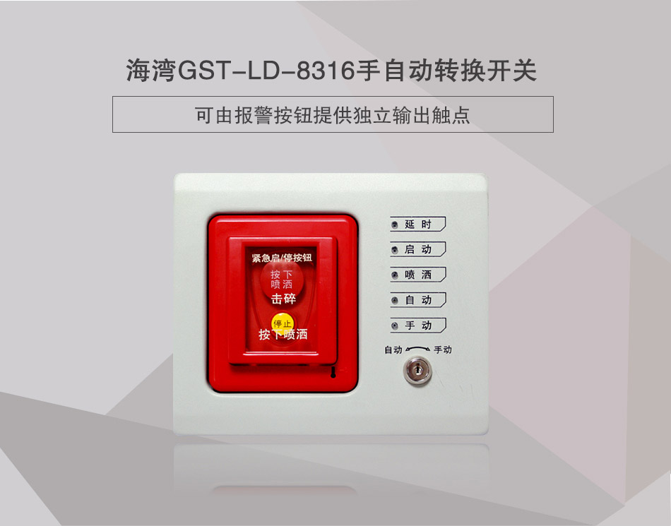 GST-LD-8316手自动转换开关展示