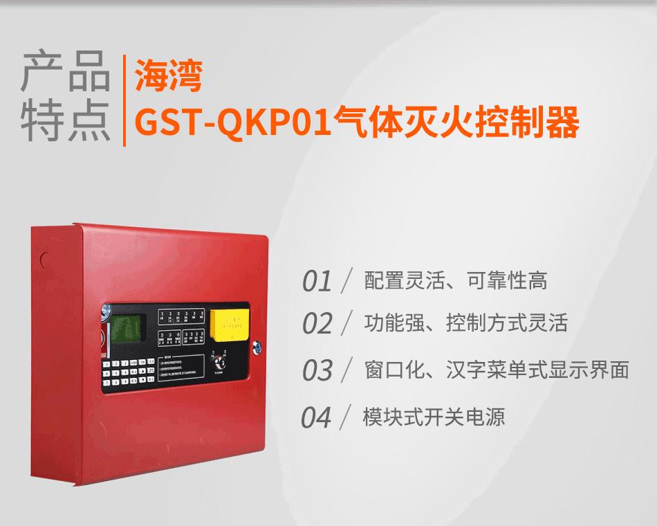 gst-qkp01火灾报警控制器,气体灭火控制器(简称为gst-qkp01)是海湾