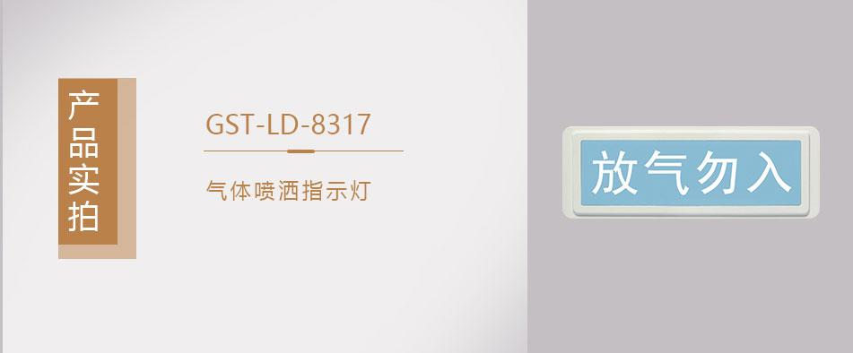GST-LD-8317气体喷洒指示灯实拍