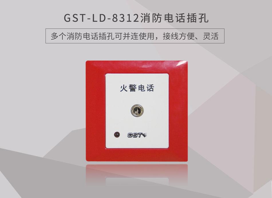GST-LD-8312消防电话插孔情景展示