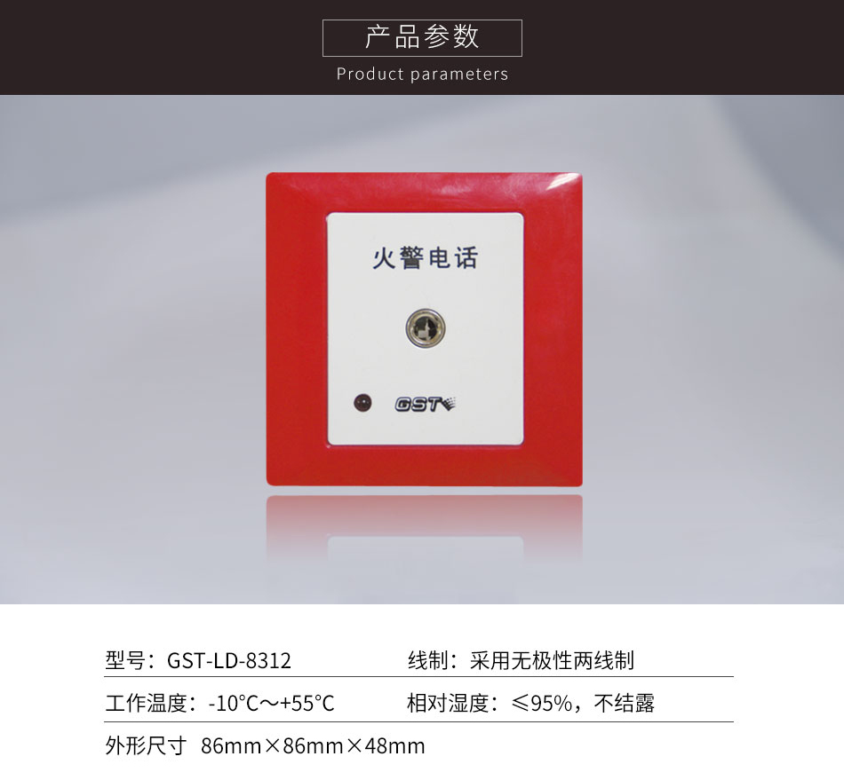 GST-LD-8312消防电话插孔参数