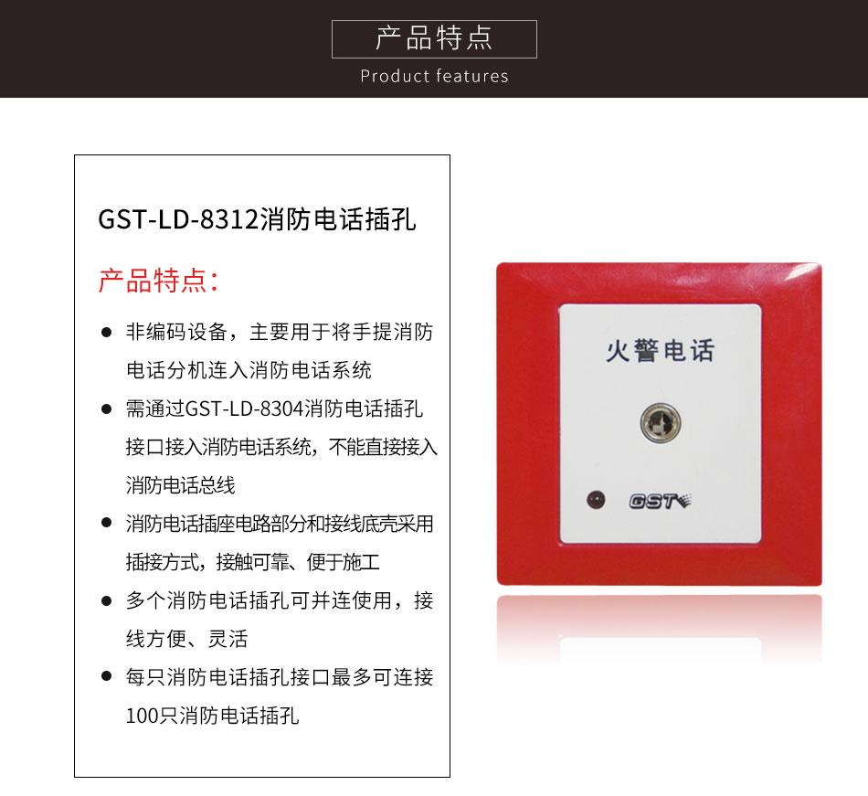GST-LD-8312消防电话插孔特点