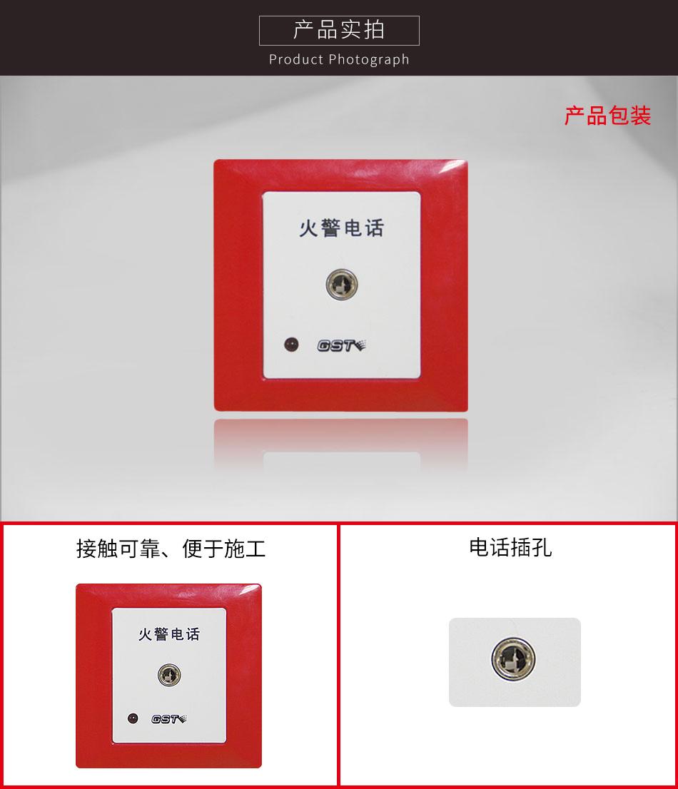 GST-LD-8312消防电话插孔实拍