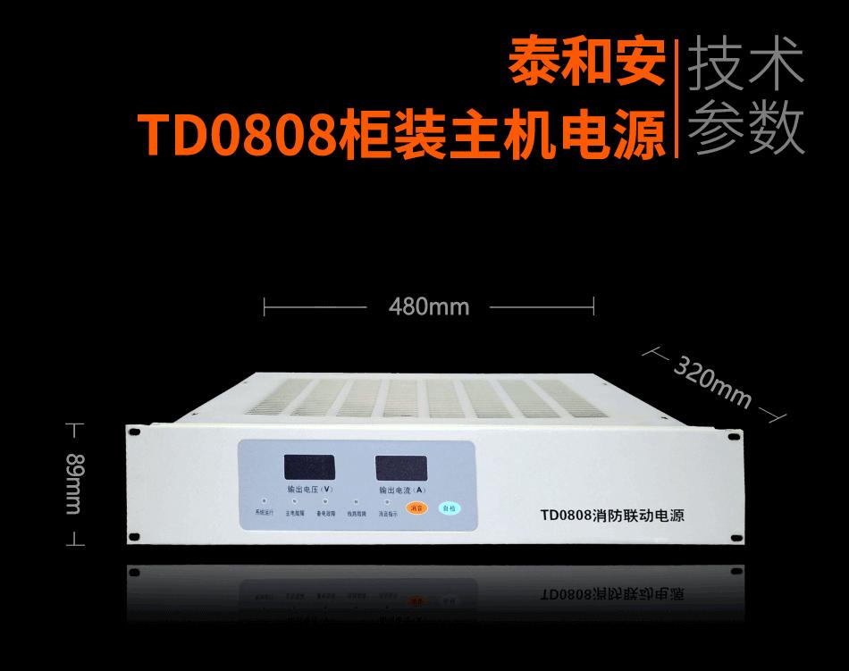 TD0808柜装主机电源展示