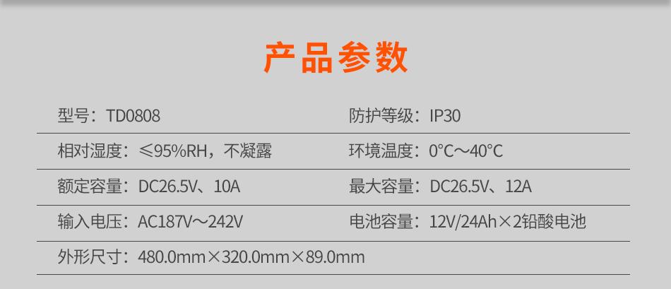 TD0808柜装主机电源参数