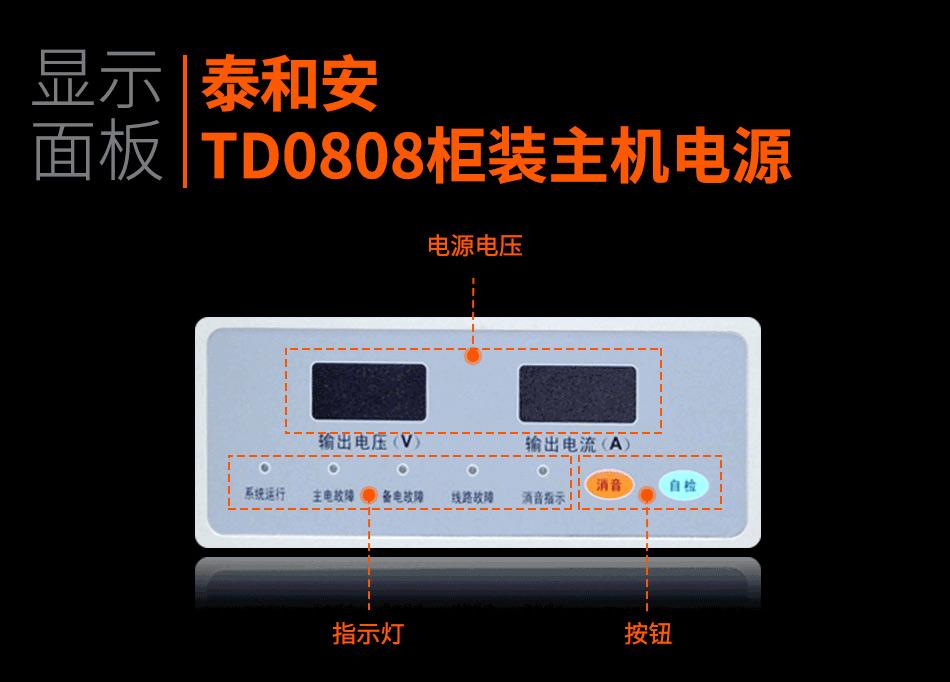TD0808柜装主机电源显示面板