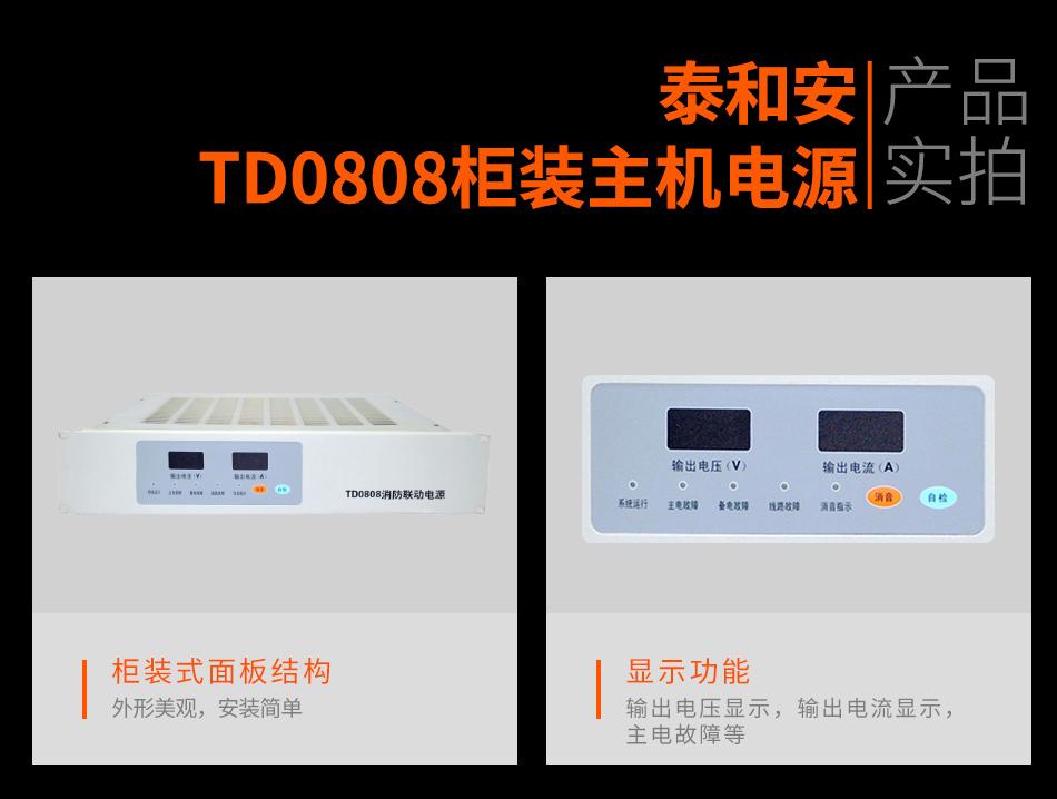 TD0808柜装主机电源实拍