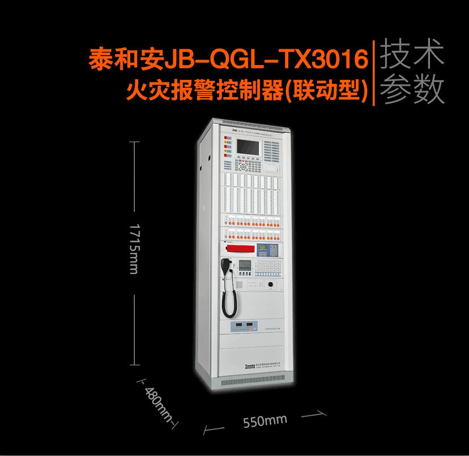 JB-QGL-TX3016火灾报警控制器外部接线端   1、多线盘01~06:直接启动操作盘为有源常开输出端子,启动时闭合接+24V(每个点最大输出电流200mA);   2、多线盘I1~I6:直接启动操作盘反馈端子,无源输入,不用时接接入4.7K电阻;   3、多线盘COM1~COM6:直控点输入输出公共端;   4、(监控点启动输出)HJ:火警传输设备为有源常开输出端子,启动时闭合接+24V(最大输出电流100mA);不用时接接入10K电阻;   5、(监控点启动输出)SG:声光警报器为有源常开输出