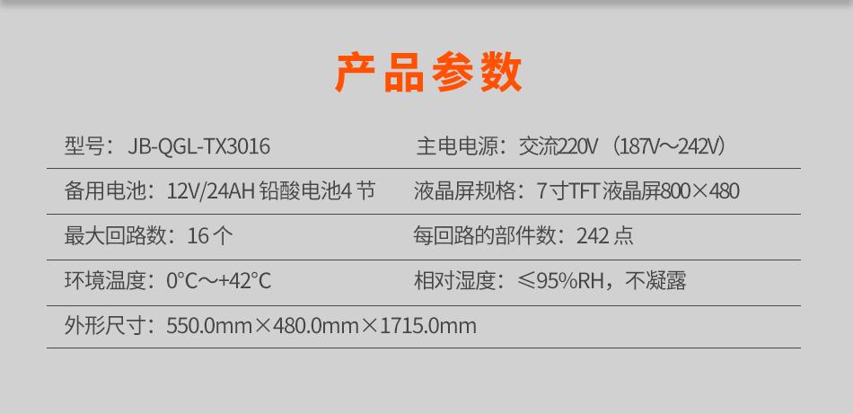 JB-QGL-TX3016A火灾报警控制器(联动型)参数