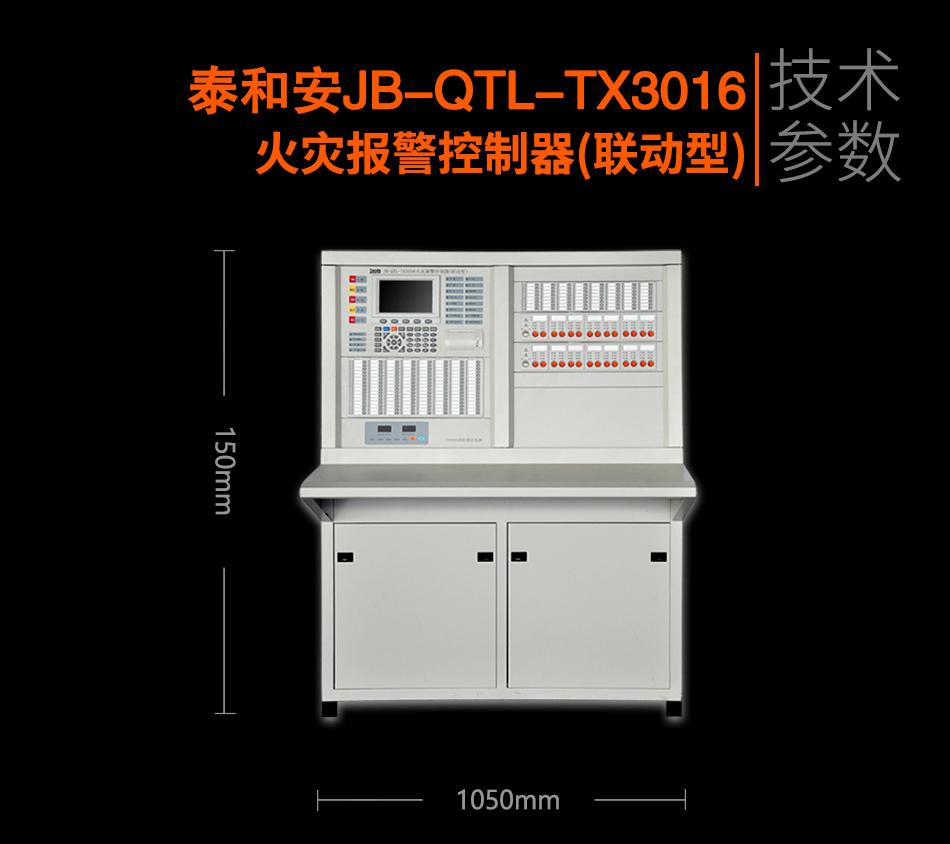 JB-QTL-TX3016A火灾报警控制器(联动型)参数