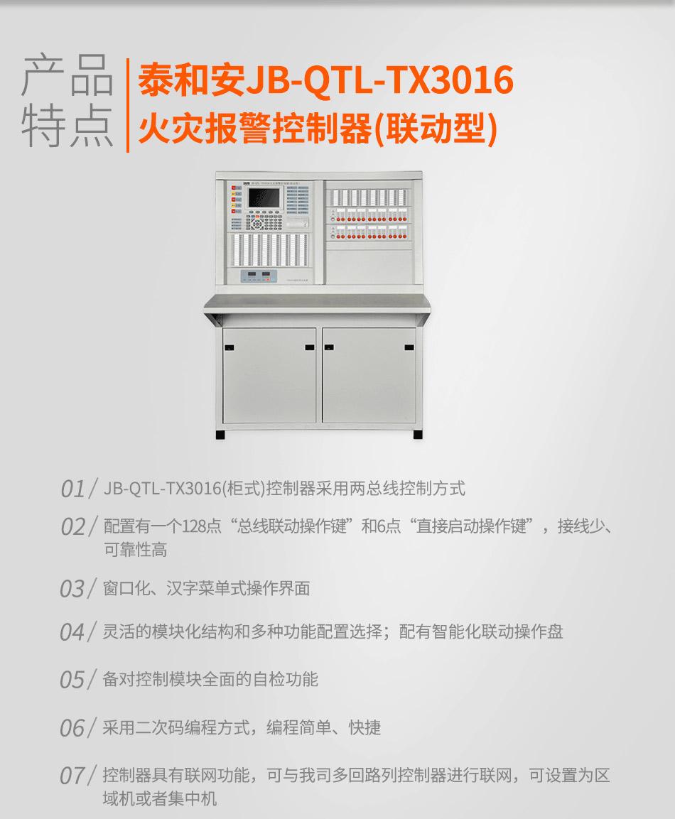 JB-QTL-TX3016A火灾报警控制器(联动型)特点