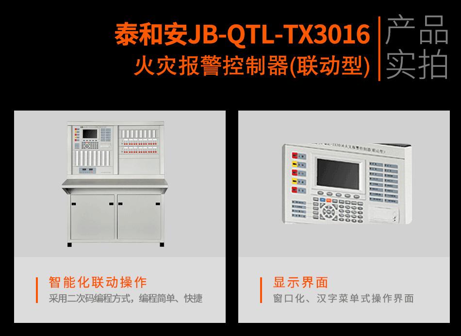 JB-QTL-TX3016A火灾报警控制器(联动型)实拍