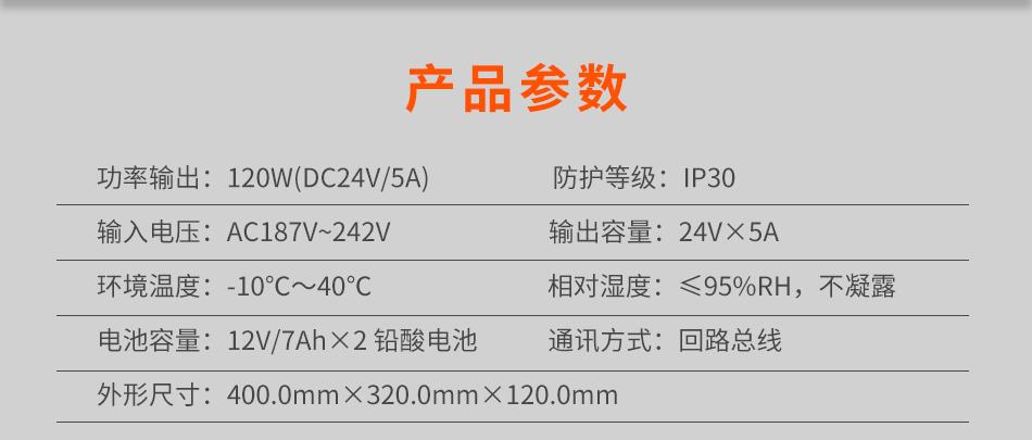 TD0803B联动电源参数