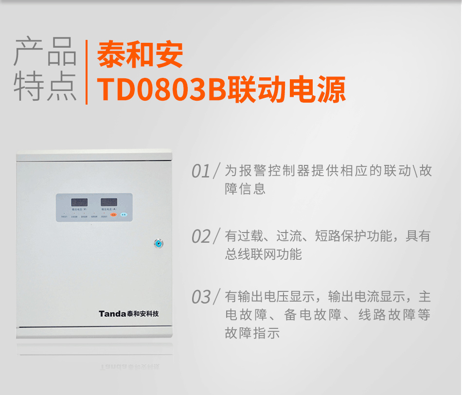 TD0803B联动电源特点