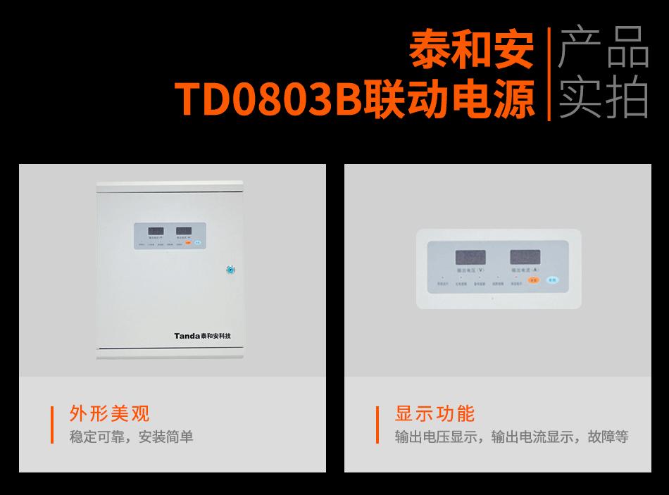 TD0803B联动电源实拍