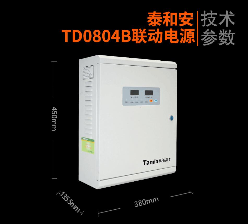 TD0804B联动电源参数