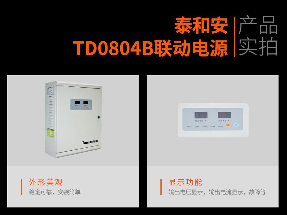 TD0804B联动电源实拍