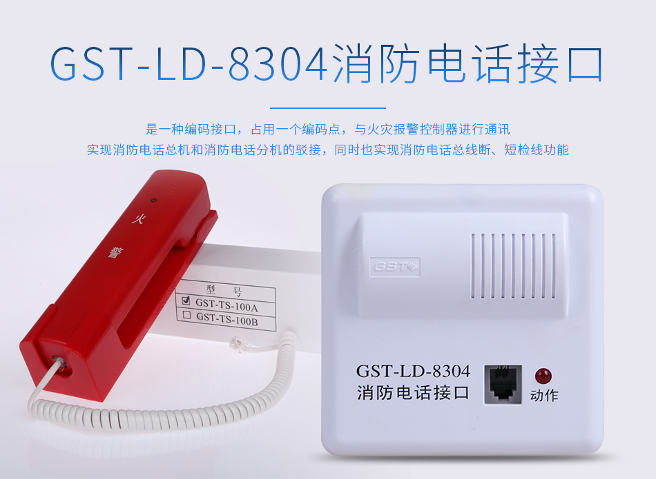 GST-LD-8304消防电话接口概述