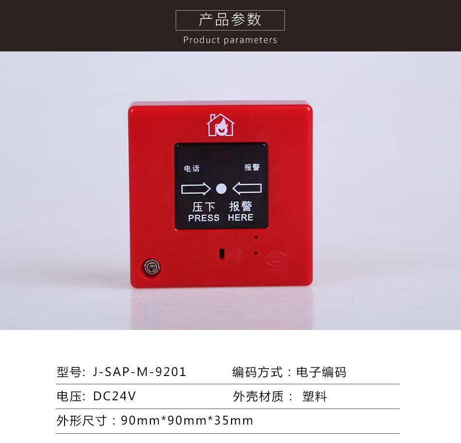 J-SAP-M-9201手动火灾报警按钮特点