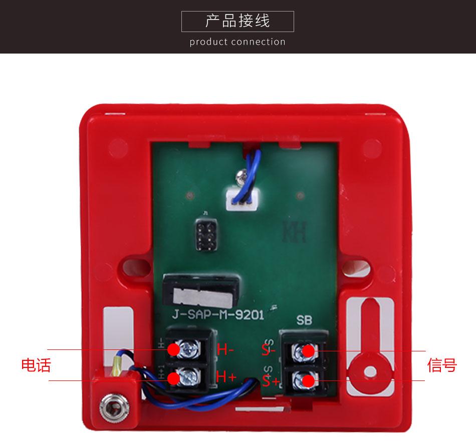 J-SAP-M-9201手动火灾报警按钮接线图