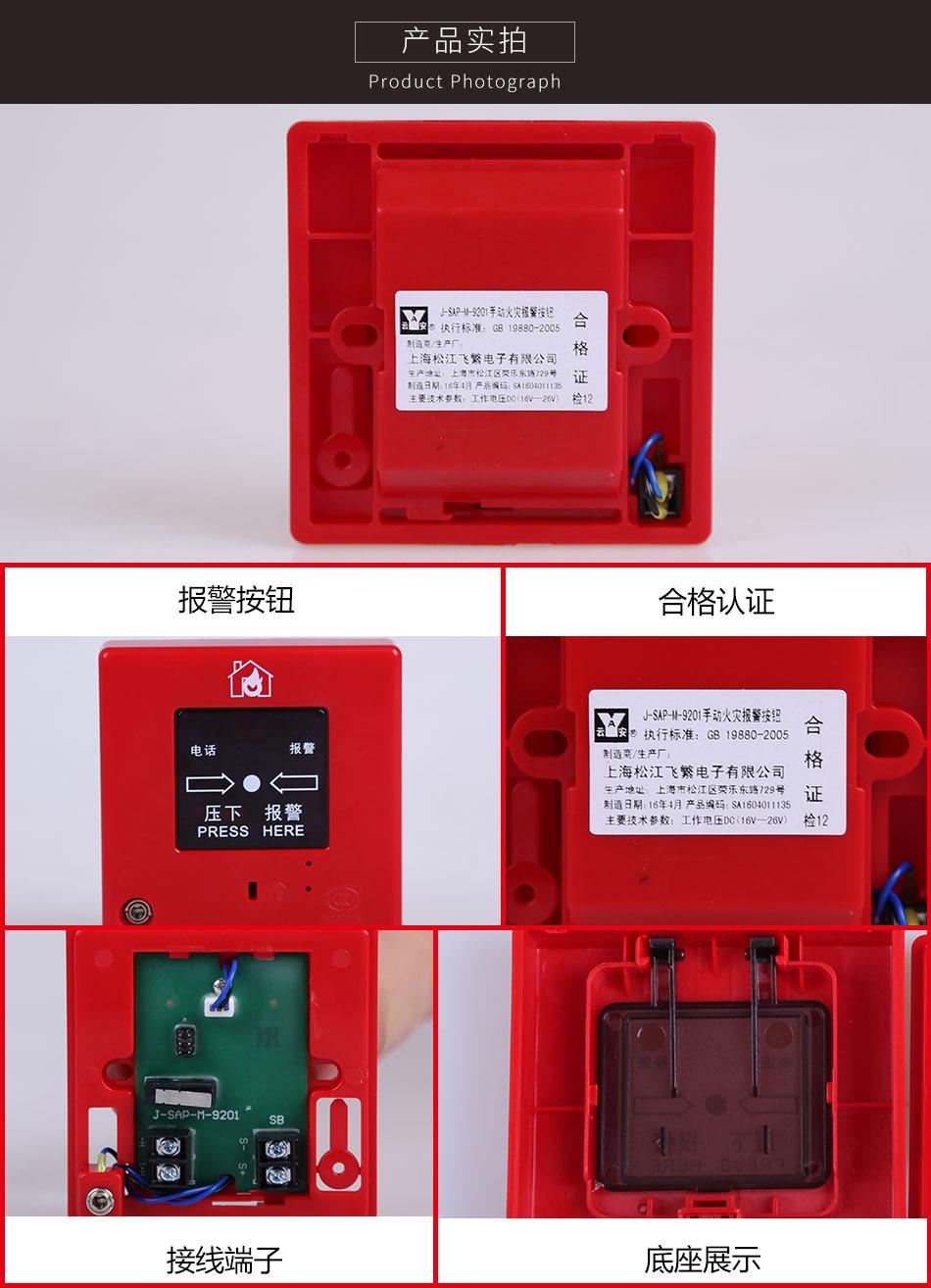 J-SAP-M-9201手动火灾报警按钮实拍