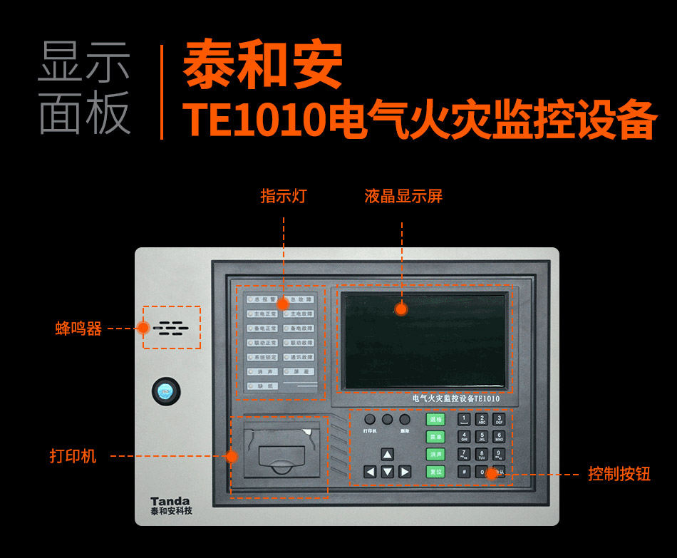 TE1010电气火灾监控设备显示面板
