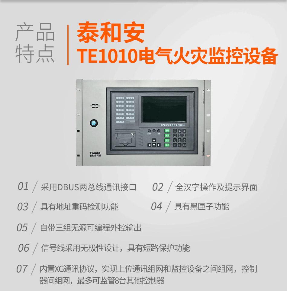 TE1010电气火灾监控设备特点