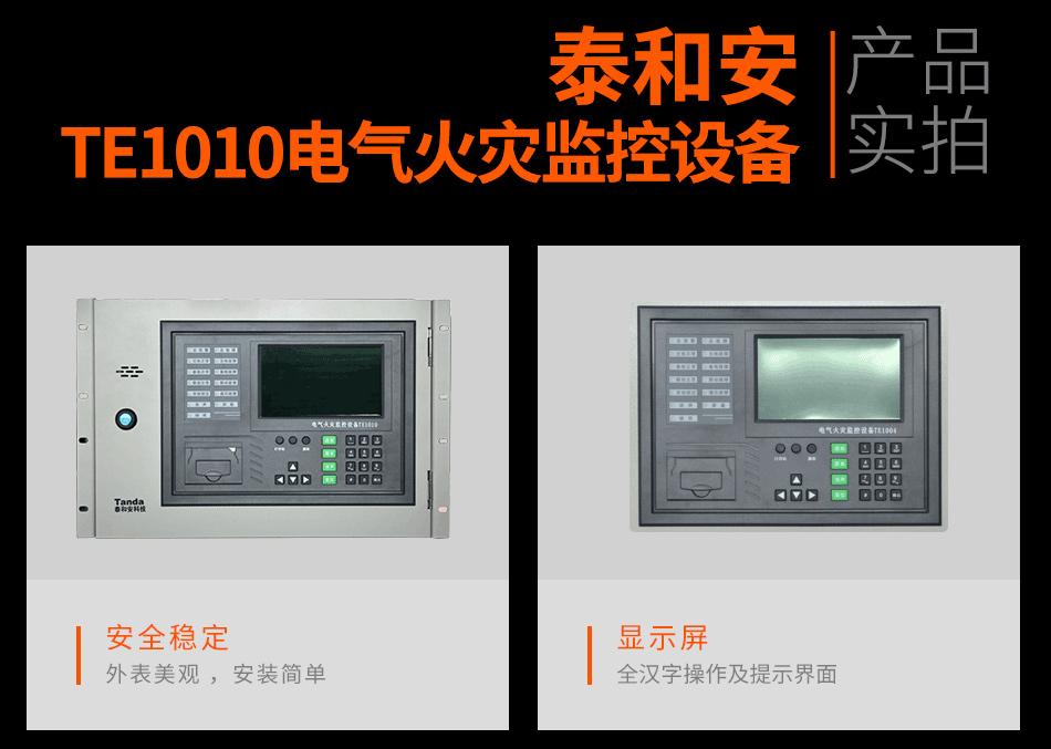 TE1010电气火灾监控设备实拍