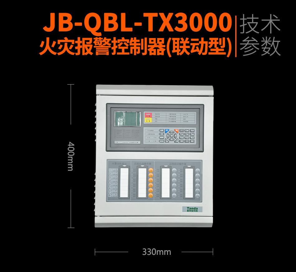 JB-QBL-TX3000A火灾报警控制器(联动型)情景展示