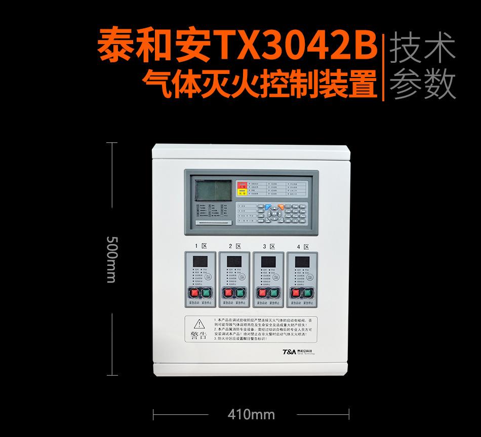 TX3042B气体灭火控制装置情景展示
