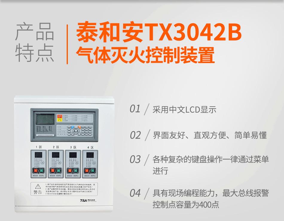 TX3042B气体灭火控制装置特点