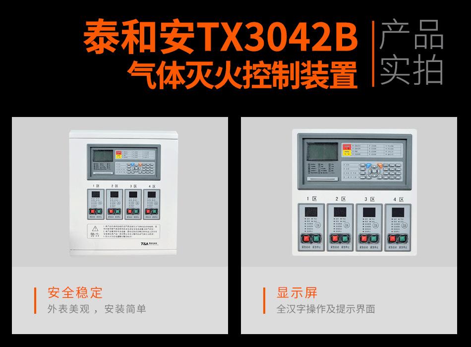 TX3042B气体灭火控制装置实拍