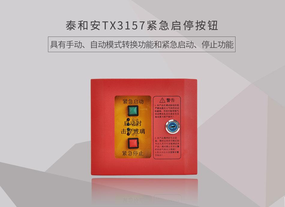 TX3157紧急启停按钮 带手自动切换情景展示