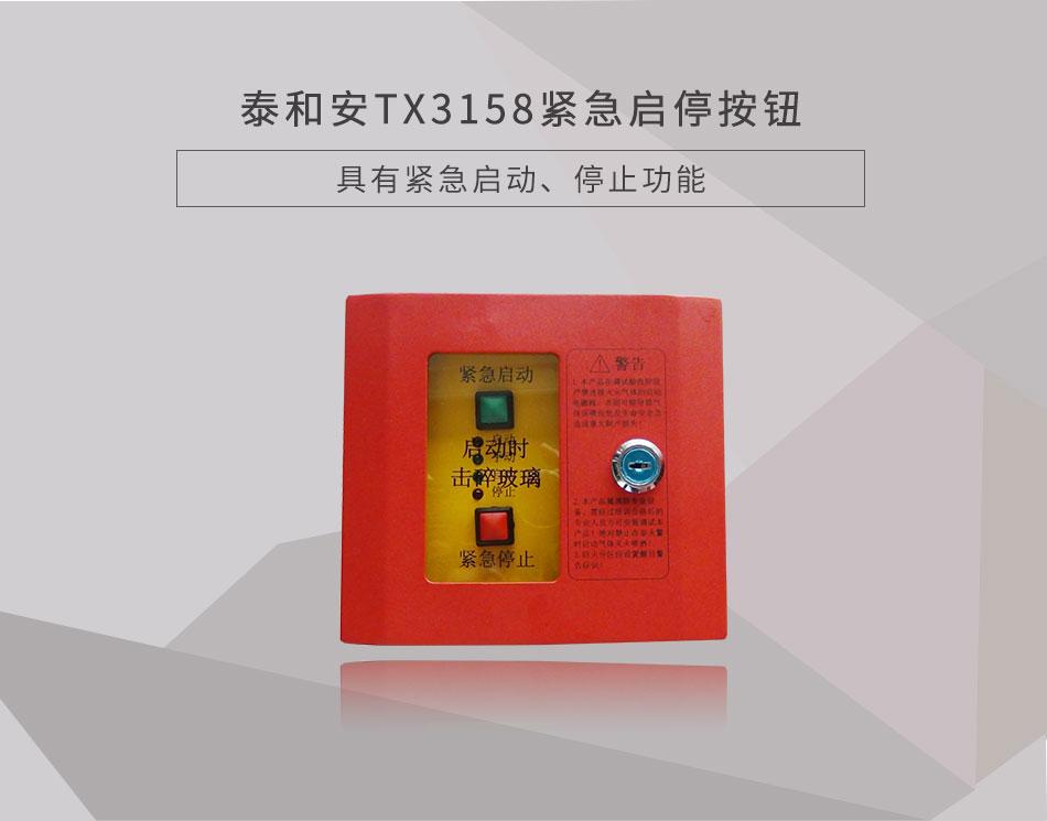 TX3158紧急启停按钮情景展示