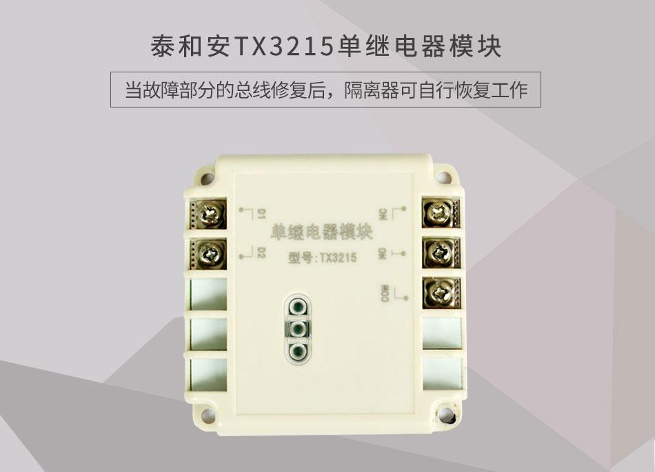 泰和安TX3215单继电器模块情景展示