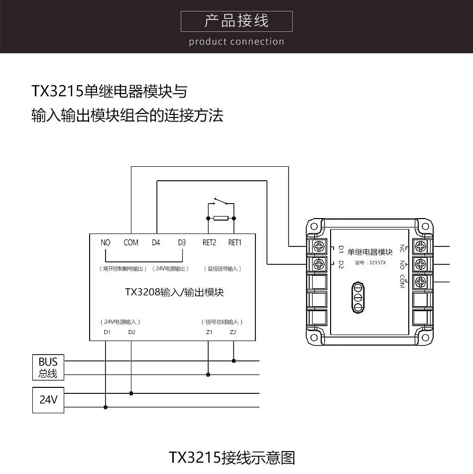 泰和安TX3215单继电器模块接线图