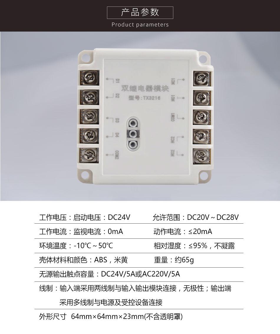 泰和安TX3216双继电器模块参数