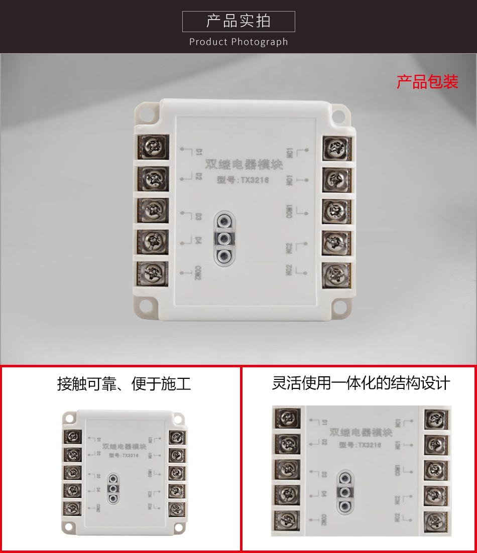泰和安TX3216双继电器模块实拍图