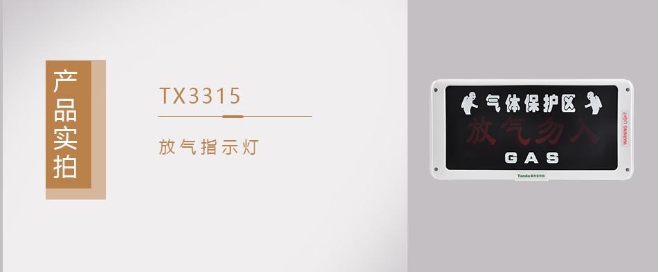 TX3315放气指示灯实拍