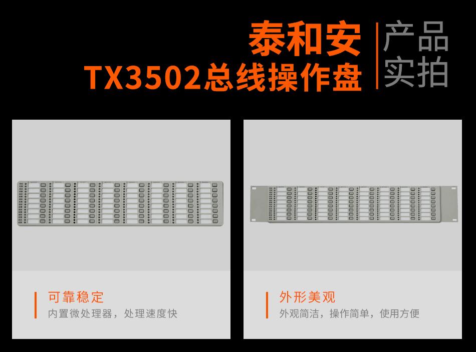 TX3502总线操作盘实拍图
